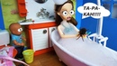 У МАМЫ В ВАННОЙ ТАРАКАН! КАТЯ И МАКС ВЕСЕЛАЯ СЕМЕЙКА Мультики с куклами Барби ЛОЛ