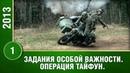 Военный Сериал! Задания особой важности Операция «Тайфун» 1 серия. Сериалы. Русские сериалы