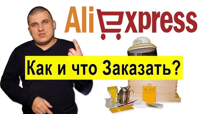 Инструкция ✅ Как заказать товары по пчеловодству с Китая? Мои покупки на пасеку 🐝