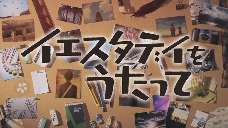 TVアニメ「イエスタデイをうたって」冒頭シーン特別公開!