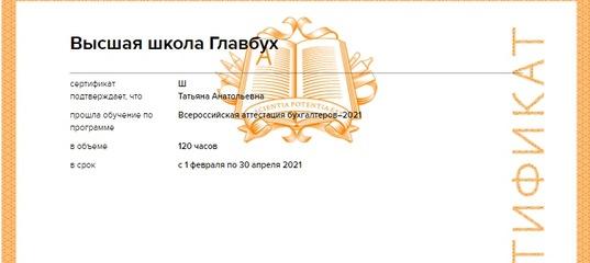 Высшая школа Главбух открыта на неделю: успейте пройти курсы и получить сертификат главбуха