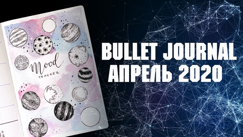 Bullet Journal АПРЕЛЬ 2020 Идеи оформления ежедневника