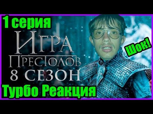 Виктор смотрит 1 серию 8 сезона ИГРЫ ПРЕСТОЛОВ Видеоблок Виктора