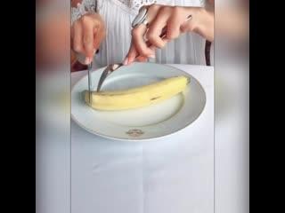 Вы будете удивлены. Вот как нужно есть банан!))