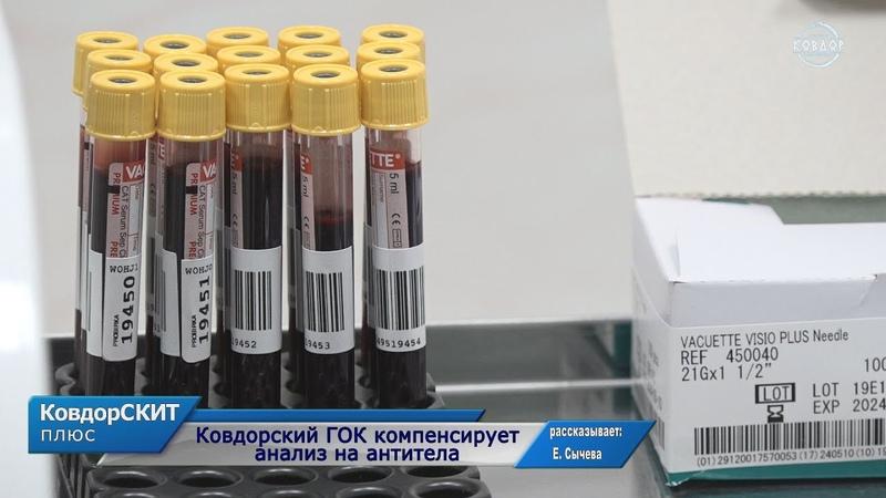 Ковдорский ГОК компенсирует анализ на антитела