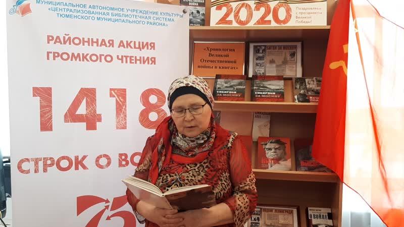 14 Ембаевская сельская библиотека. Читает Хучахмедова Райфа Калимулловна. Автор - Якин Хабибулла. Шел солдат к победе