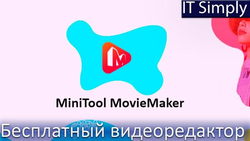 Простой бесплатный видеоредактор - MiniTool MovieMaker