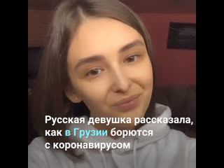 Русская девушка рассказала, как в Грузии борются с коронавирусом