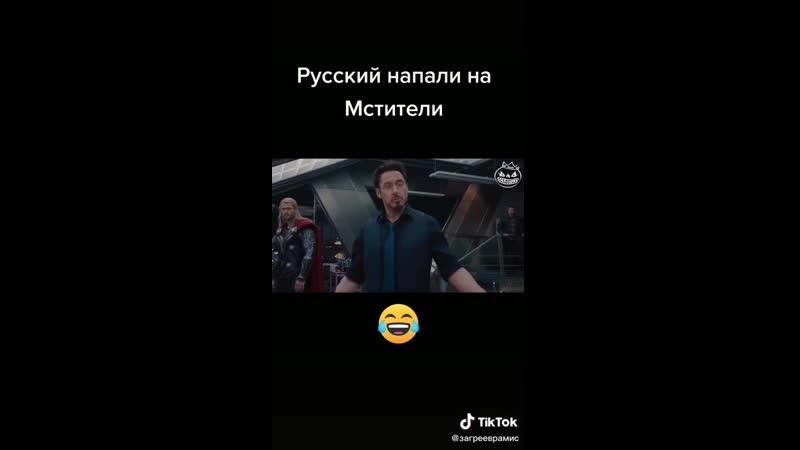 Русские напали на мстителей