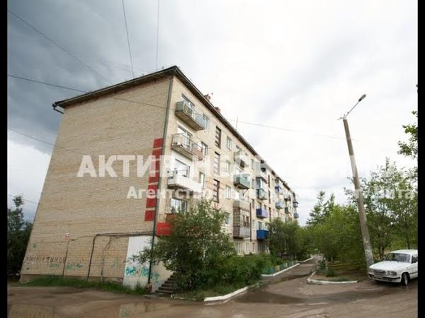 г Чита Актив недвижимость Энергетиков дом 9