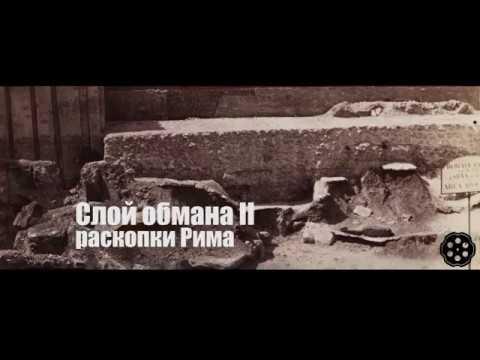 Следы потопа в Риме 14 века