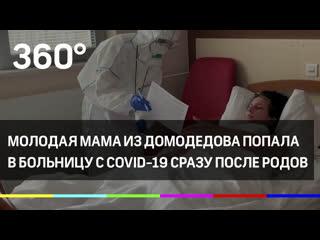 Молодая мама из Домодедова попала в больницу с COVID-19 сразу после родов