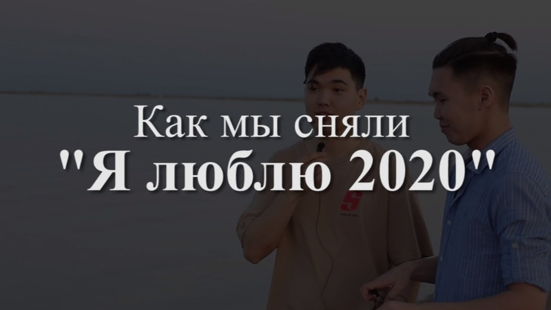 Как мы сняли мини фильм Я люблю 2020 ORIONIUM №52
