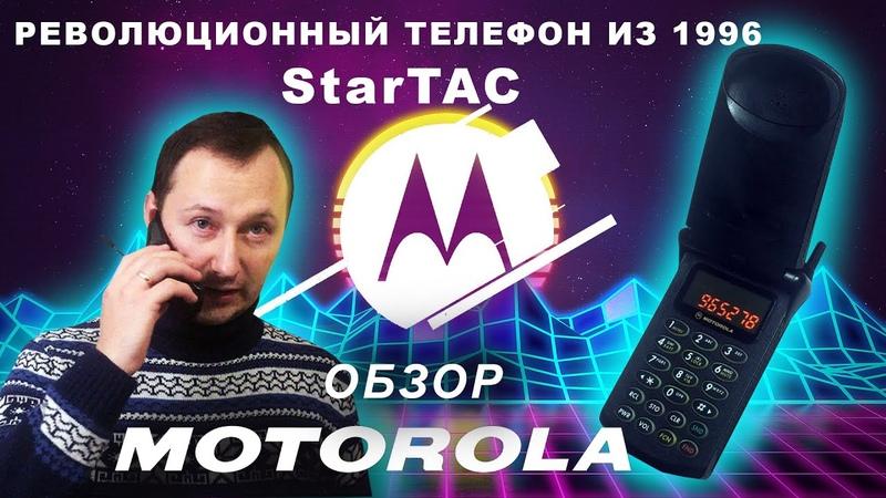 MOTOROLA StarTAC ОБЗОР РЕВОЛЮЦИОННОГО ТЕЛЕФОНА из 1996