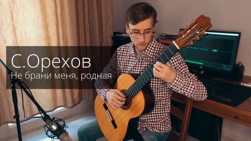 C.Орехов - Не брани меня, родная. Пер. Ю.Зырянова