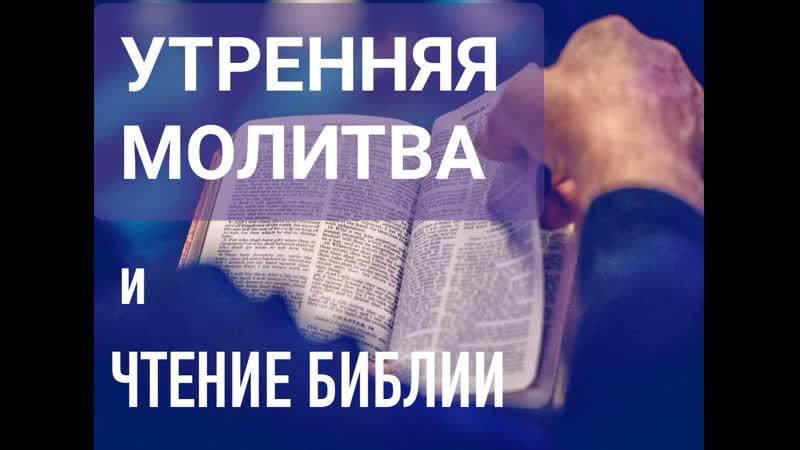 УТРЕННЯЯ МОЛИТВА И ЧТЕНИЕ БИБЛИИ 24 февраля