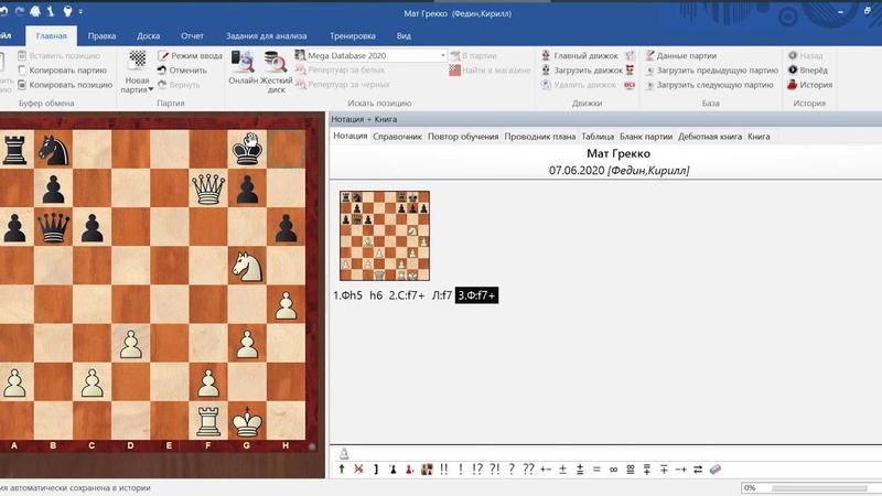 12 Мат греко Виды матов в шахматах