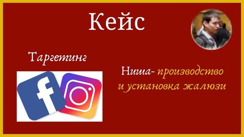 Настройка таргетированной рекламы instagram в нише производства и установки жалюзи., изображение №1