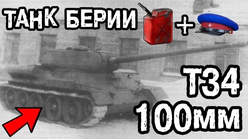 УБИЙЦА ТИГРОВ И ПАНТЕР - ФРОНТОВАЯ СУДЬБА Т34-100