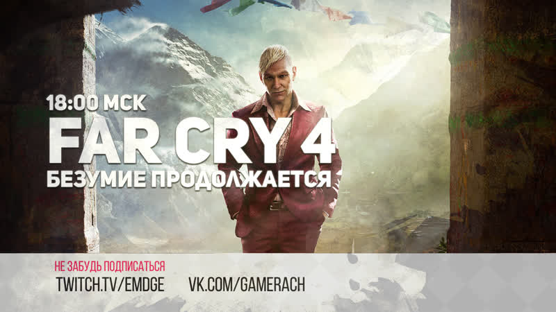 ДО ФИНАЛА FAR CRY 4 DAY5
