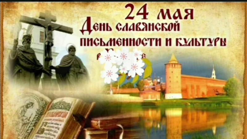 День святых Кирилла и Мефодия и славянской письменности и культуры! 24 мая Православные праздники!