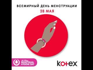 Всемирный День Менструации 28 мая 2020