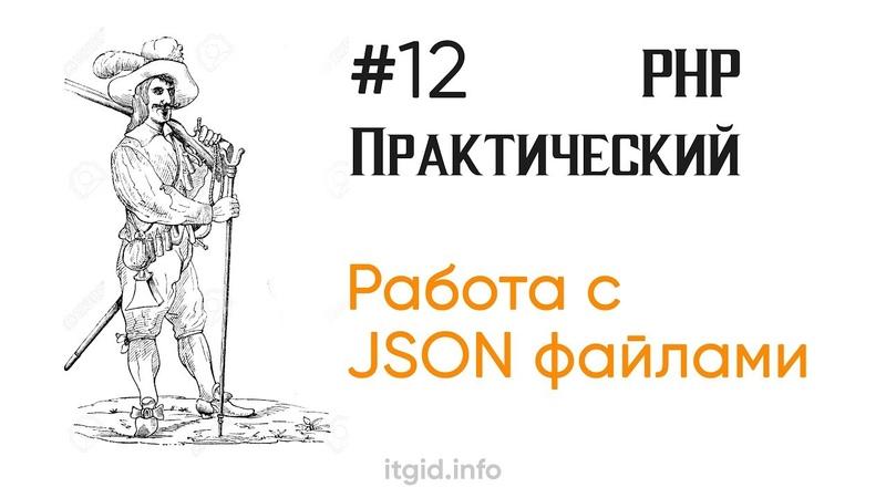 Пишем и читаем JSON файлы. Практический PHP Stage 2
