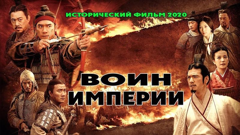 ЭТОТ ФИЛЬМ ПОКОРИЛ МИР Исторический фильм 2020 ВОИН ИМПЕРИИ Хорошие Фильмы 2020 HD Кино