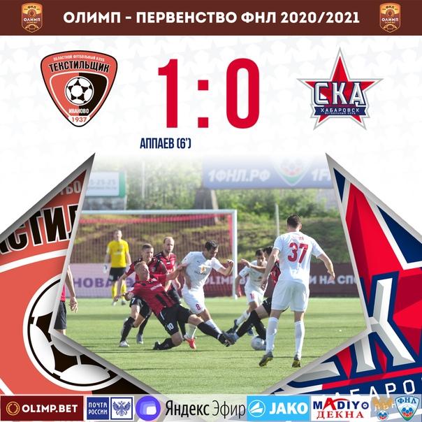 ФК «СКА-Хабаровск»