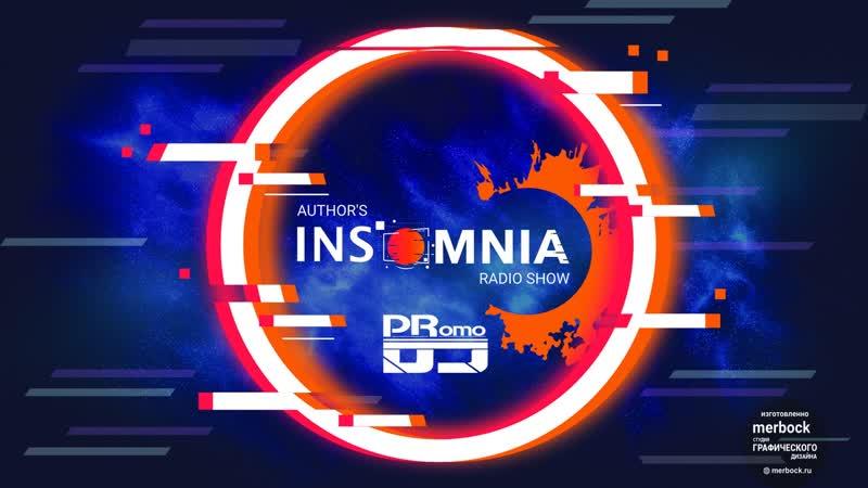 Author's Radio Show INSOMNIA DJ PRomo ТВС 101 9FM DJ PRomo DJ NIKRO 08 08 2020