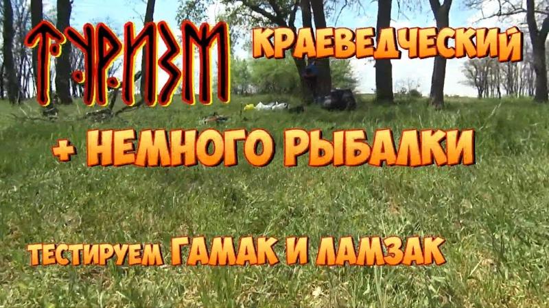 ТЕСТируем Гамак и Ламзак ЕДА на КОСТРЕ РЫБАЛКА outdoor cooking bushcraft