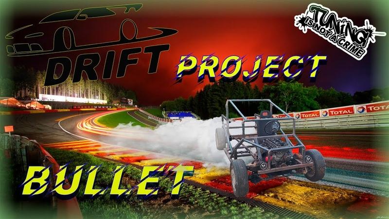 Проект Багги ХотРод BULLET 4 Газ 3110 Волга