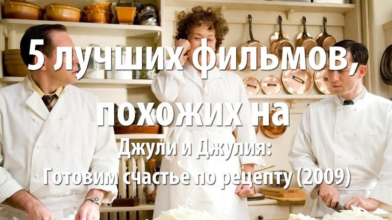 5 лучших фильмов похожих на Джули и Джулия Готовим счастье по рецепту 2009