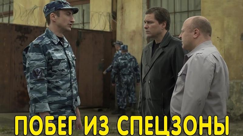 Крутейший фильм про побег из спецзоны Одиночка Гончие Русские детективы