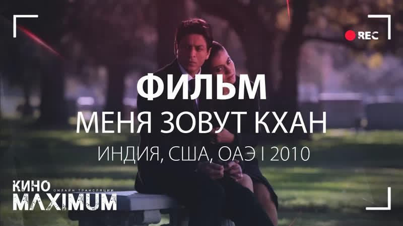 Кино Меня зовут Кхан 2010 MaximuM
