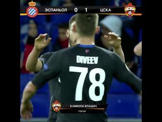 0-1 Никола Влашич 84' Эспаньол - ЦСКА