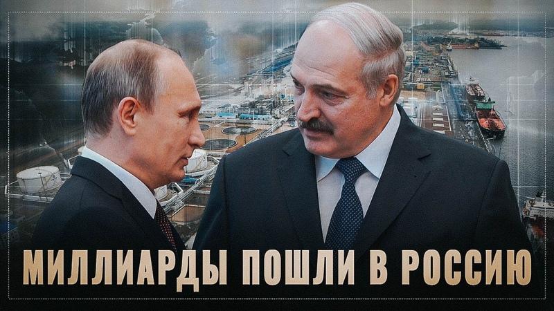 Миллиарды пошли в Россию Белоруссия откармливает российские порты