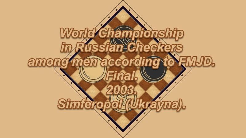 Plakhin Arkadiy BLR Korolev Yuri RUS World Russian Checkers Men 2003 Final