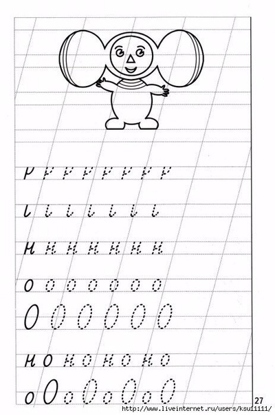 Мои первые прописи для детей с 5 лет и старше