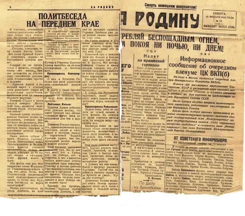 Статья о работе лейтенанта Кольвы в газете «За Родину» 1944 г.