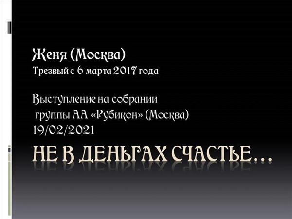 Не в деньгах счастье Женя Москва Выступление на собрании группы АА Рубикон Москва