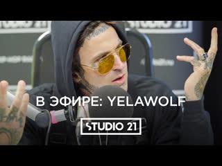 Yelawolf  про биф Eminem и MGK, кантри-рэп и русских в Balenciaga