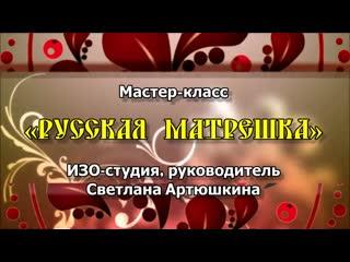 Мастер-класс. Русская матрёшка