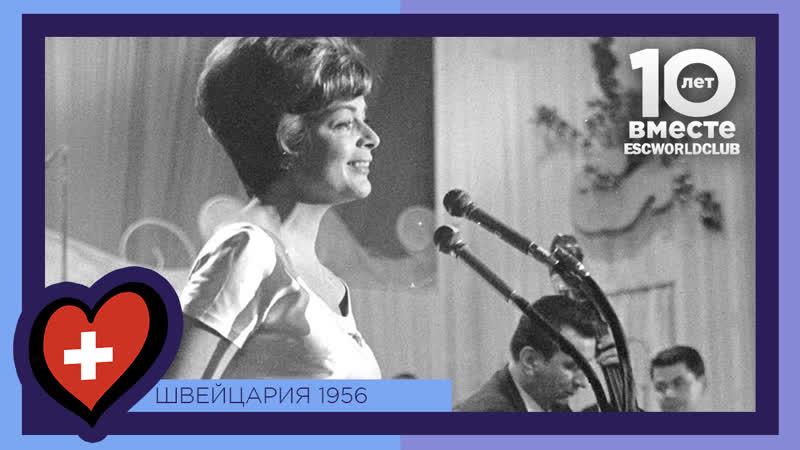 Швейцария 2 Lys Assia Das Alte Karussell Евровидение 1956