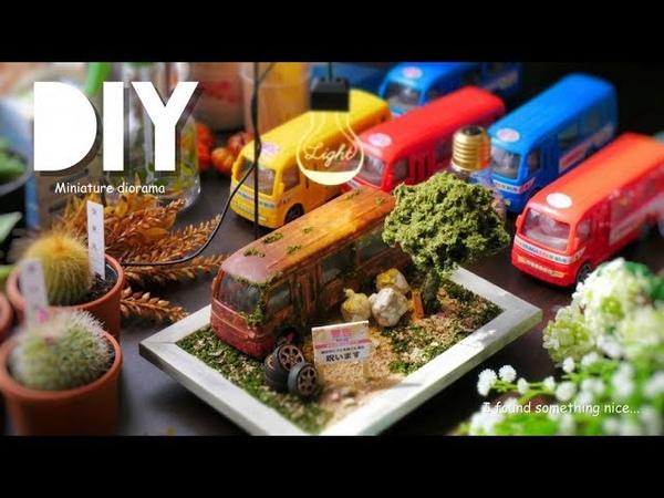 DIY☺︎miniature Bus diorama 100均のおもちゃバスを廃車にしてみた。ジオラマ、木、ゴミ〜etc の作り方