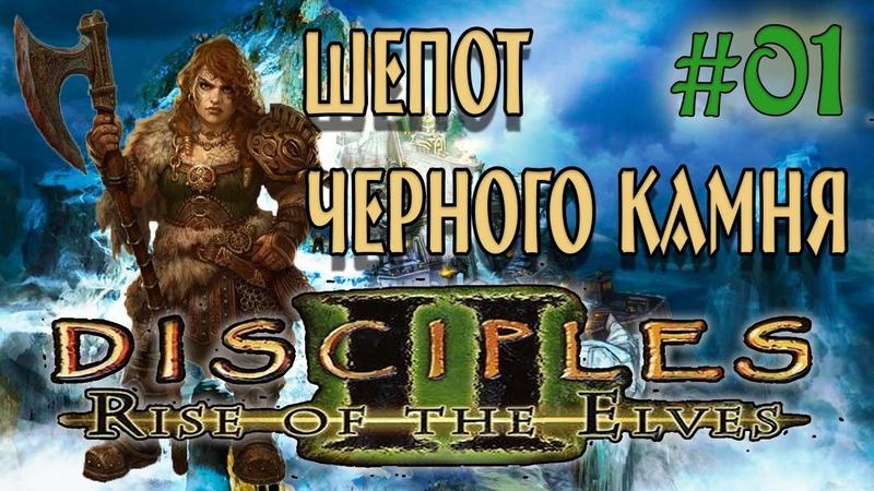 Disciples 2 Rise of the Elves Авторская сага Шепот Черного Камня (серия 01) Вочье преследование