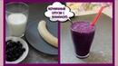 Чернично-банановый смузи (полезно, быстро и вкусно). Рецепт