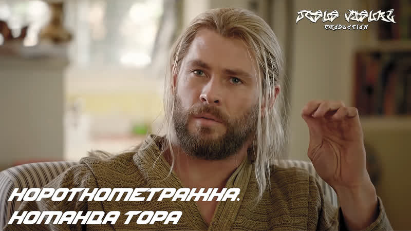 Короткометражка MARVEL Команда Тора