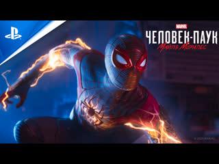 MARVEL Человек-Паук: Майлз Моралес | Рекламный ТВ-ролик Будь собой | PlayStation