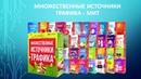 Множественные источники трафика – МИТ Обучающий курс по трафику с бонусом в 240 000 руб